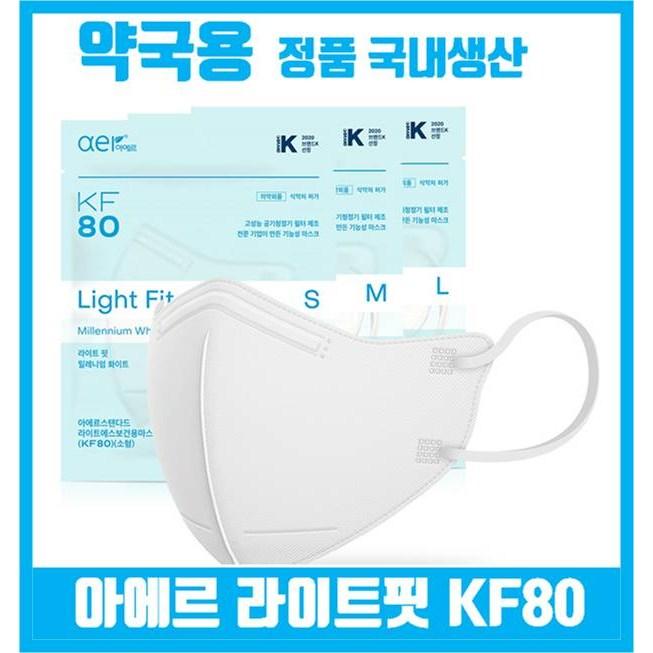 아에르 라이트핏 KF80 50매 100매 보건용마스크 [약국정품], 대형 50매