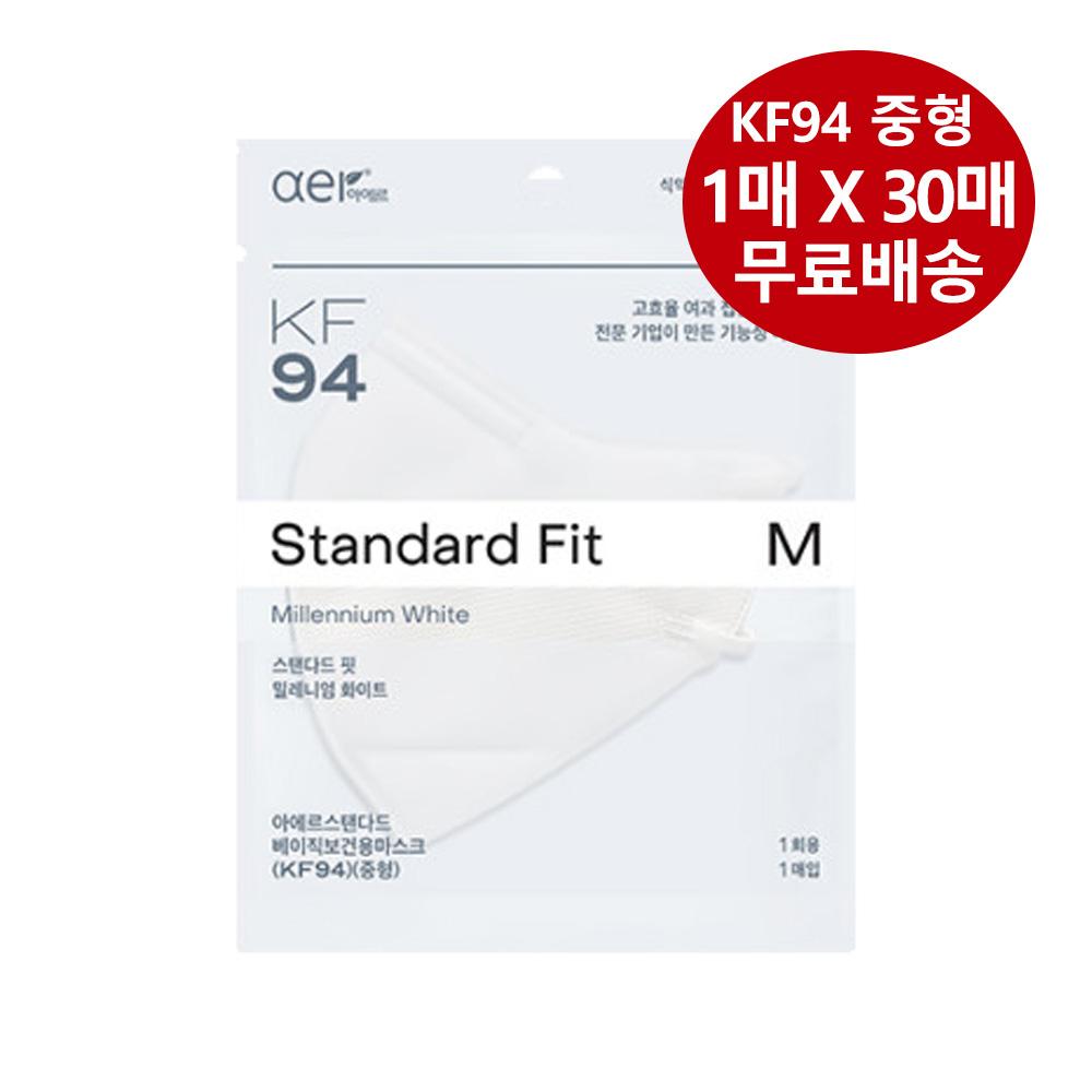 아에르 스탠다드 핏 KF94 중형 마스크 30매 개별포장