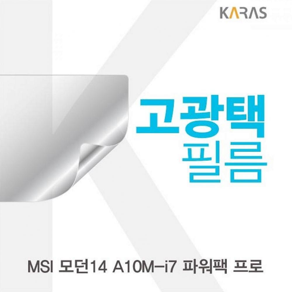윤성팡 MSI 모던14 A10M-i7 파워팩 프로 고광택필름 노트북 보호필름, 1