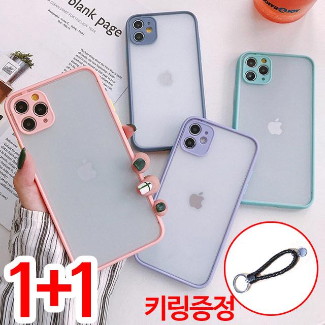 스톤스틸 (1+1) 아이폰11 프로 프로맥스 카메라 풀커버 보호 실리콘 하드 반투명 케이스 카메라보호 키링증정 휴대폰