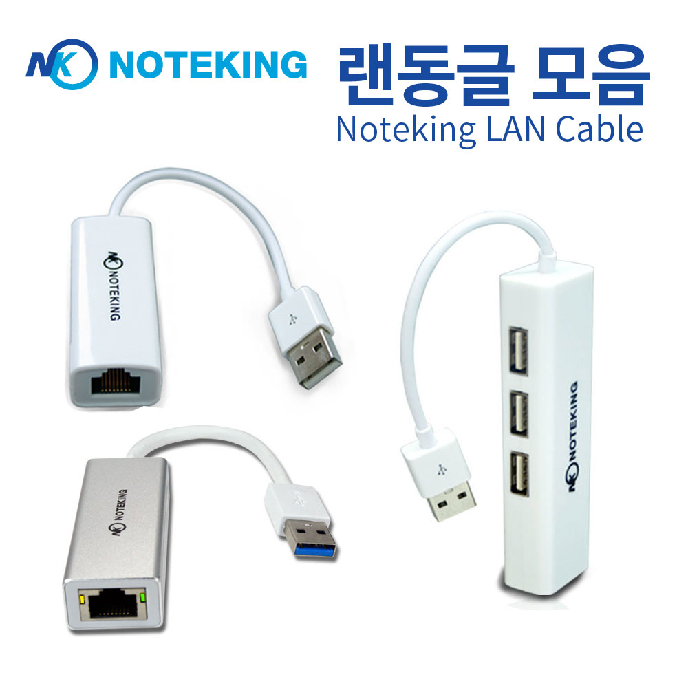 삼성 Always NT900X3N NT900X5N 노트북9 USB연결 인터넷 LAN 케이블 이더넷 어댑터 유선 랜 젠더, K-UEDH2(허브)
