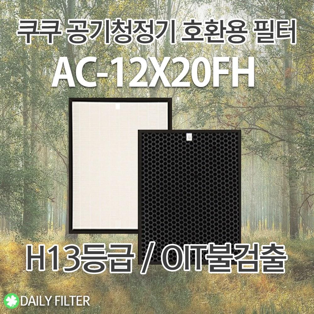쿠쿠공기청정기필터 AC-12X20FH 1년SET 호환용