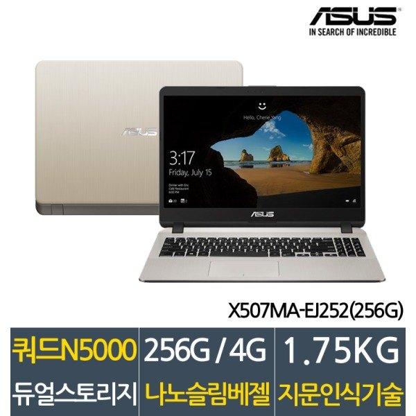 X507MA-EJ252(256G) N5000/RAM 4G/SSD 256G/FHD/듀얼스토리, 상세 설명 참조, 상세 설명 참조