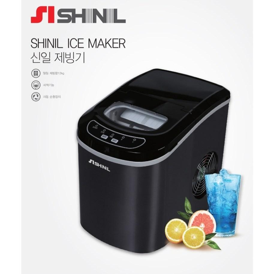 신일산업 대용량 급속 파워 아이스메이커 제빙기 SIM-M230WS (POP 5299214495)