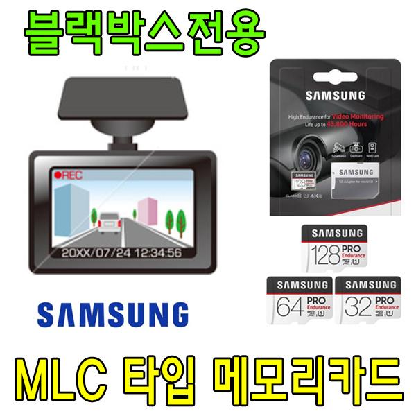 블랙박스 전용 삼성 PRO Endurance MLC 메모리카드 아이나비 QXD900 View 블랙박스용 타입 32G 64G, 32GB