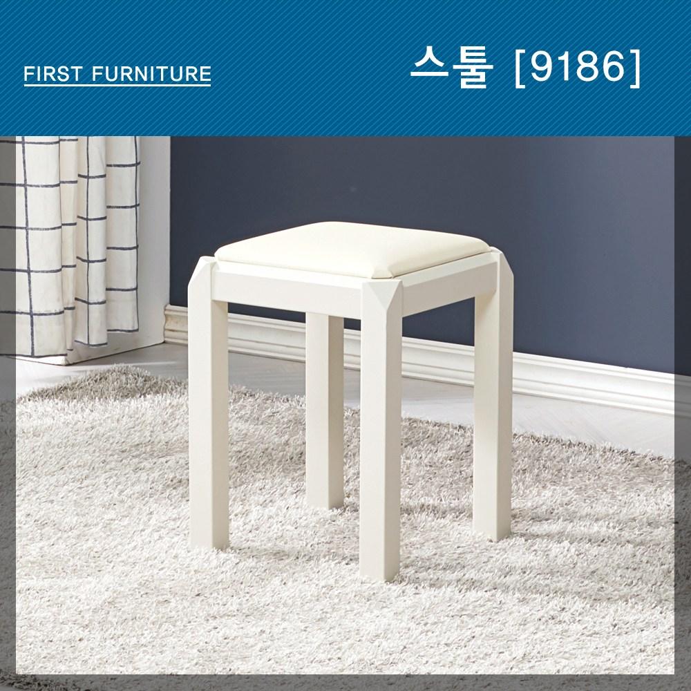 [퍼스트 퍼니처] 방석의자 홈바의자 수납의자 의자, 스툴_9186 [화이트]