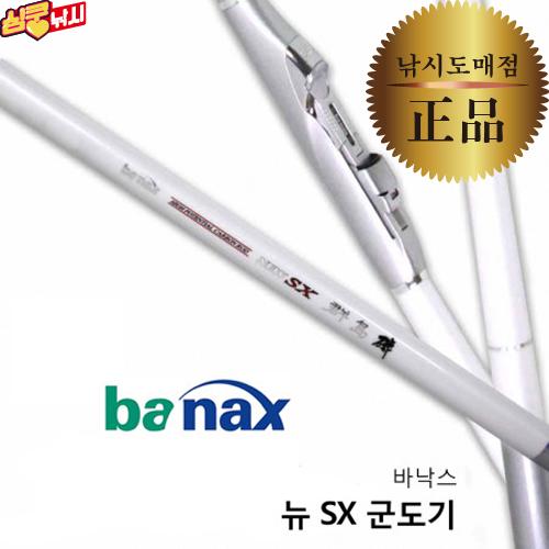 심쿵낚시-바낙스 뉴SX 군도기 1-450/1-530 갯바위릴대 1호대 바다낚시대