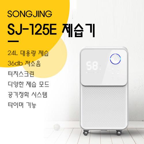SONGJING SJ-125E 송징 제습기 36평적용 165W 고출력 대용량 물탱크, 본체