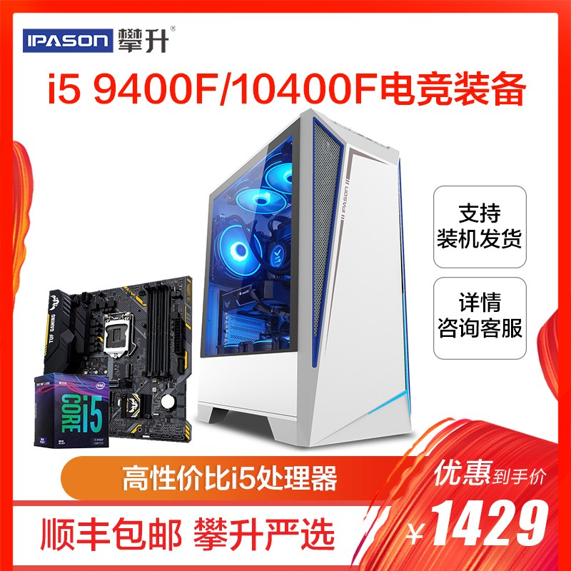 외장SSD i59400F/10400F케이스가죽 intel/교화석 B360/B460마이크로스타 B365메인보드세트 GTX1660super컴퓨터 본체 e-sports데스크톱, C01-배치 1.0, T01-8GB