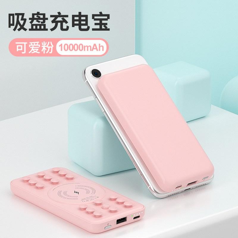 흡착형 보조배터리 10000mAh대용량 아이폰 c타입 무선, 핑크