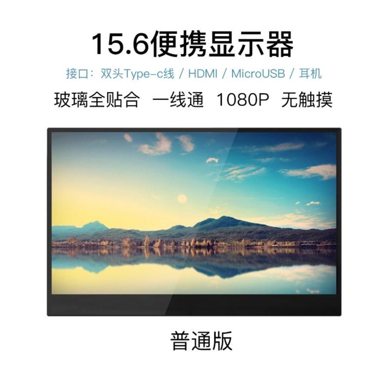 15.6 인치 휴대용 모니터 터치 스크린 휴대폰 외부 확장 모니터 보조스크린, 터치없이라미네이팅 된 HDR1080p전유리는벽면장착가능