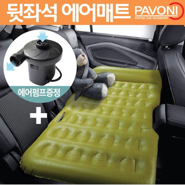 파보니 에어매트 일반형, 선택02)[파보니] 차량용 뒷자석 에어매트+파보니 에어펌프