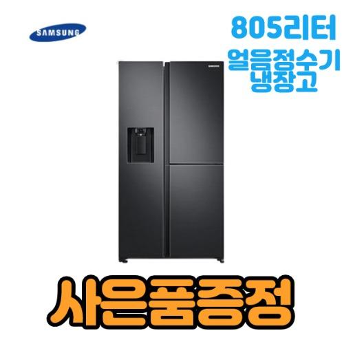 삼성 얼음정수기 냉장고 3도어 805L 리얼메탈 RS80T5190B4 (전국무료배송)