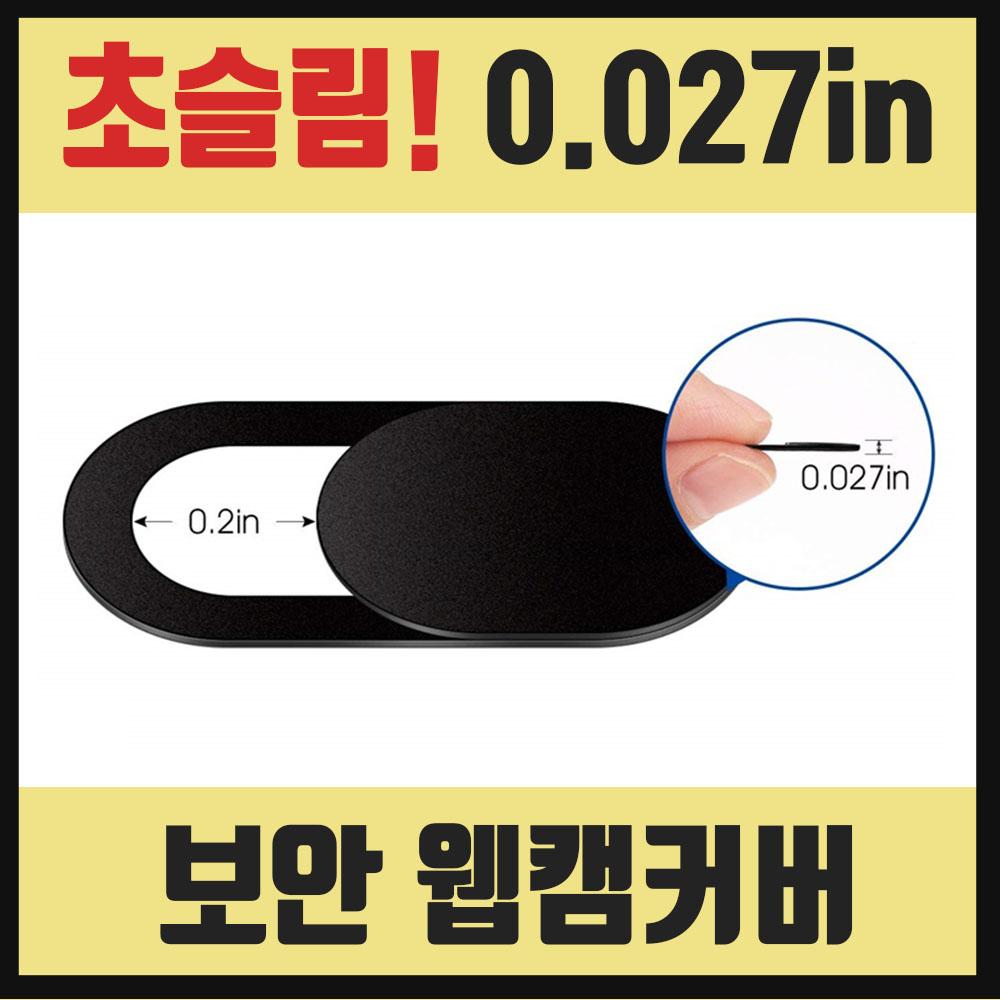 오라켓 노트북 맥북 웹캠 카메라 스티커 커버 가리기 해킹 방지, 화이트3개