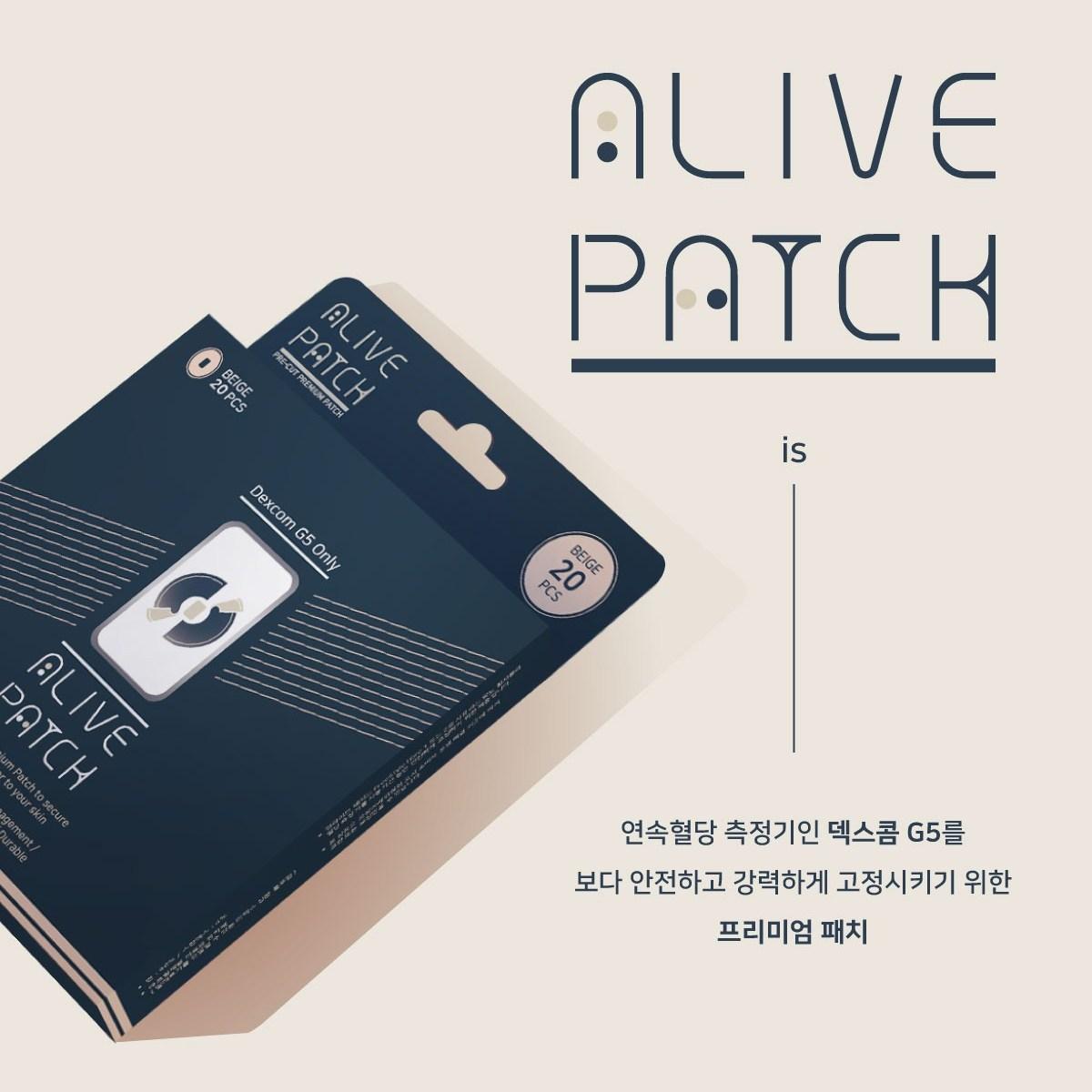 얼라이브패치 덱스콤 G5 고정용 패치 베이지, 1팩, 20매입