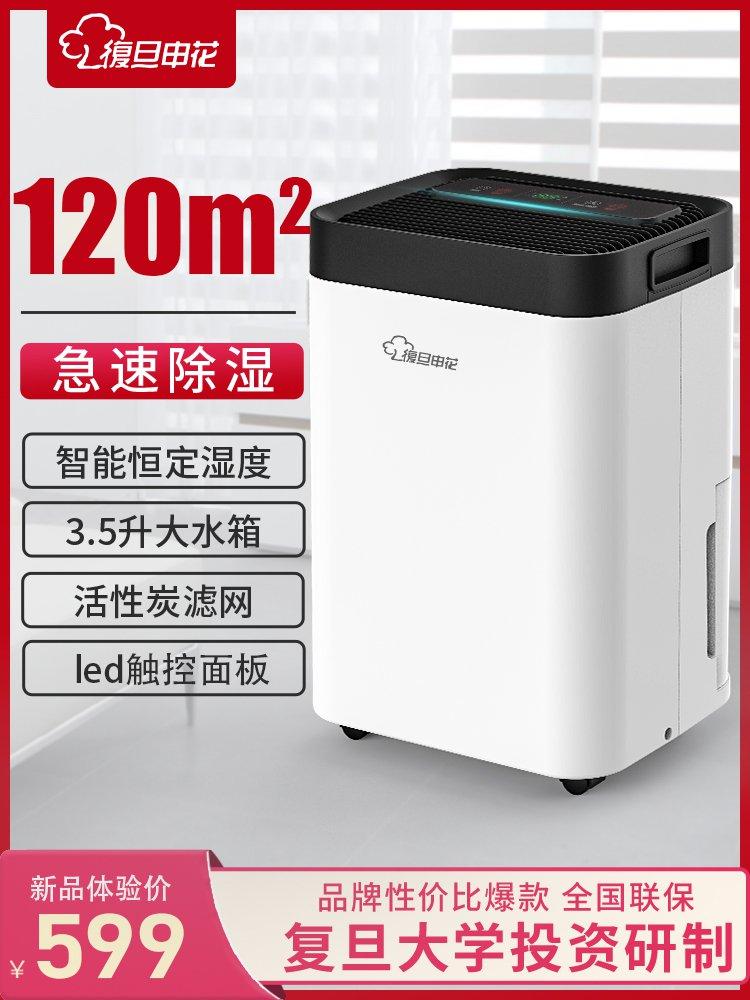 복단 Shenhua 제습기 가정용 소형 기숙사 침실 지하 제습 건조, 지능형 제습 • 흑백 단순성 (POP 5718750378)