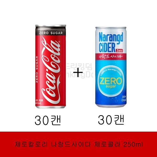 나랑드사이다 245ml+콜라제로 250ml 총 60입 제로칼로리 다이어트음료