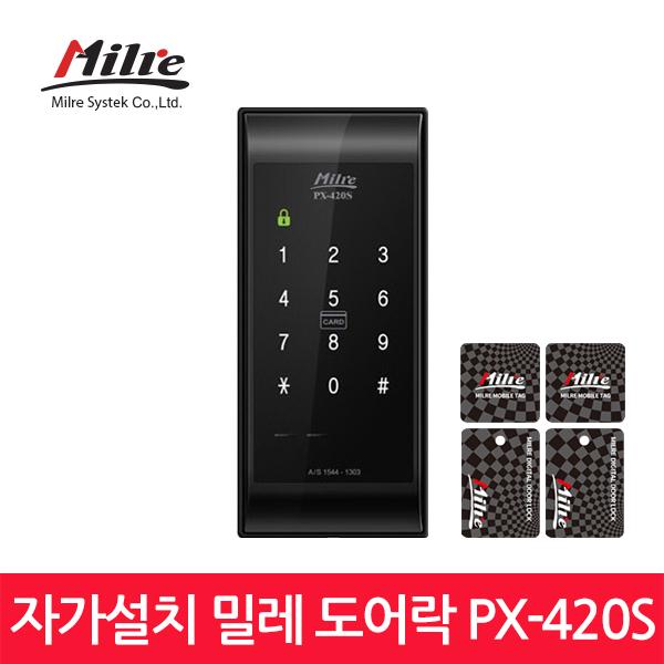 밀레 디지털 도어락 PX-420S /카드키4개, 자가설치