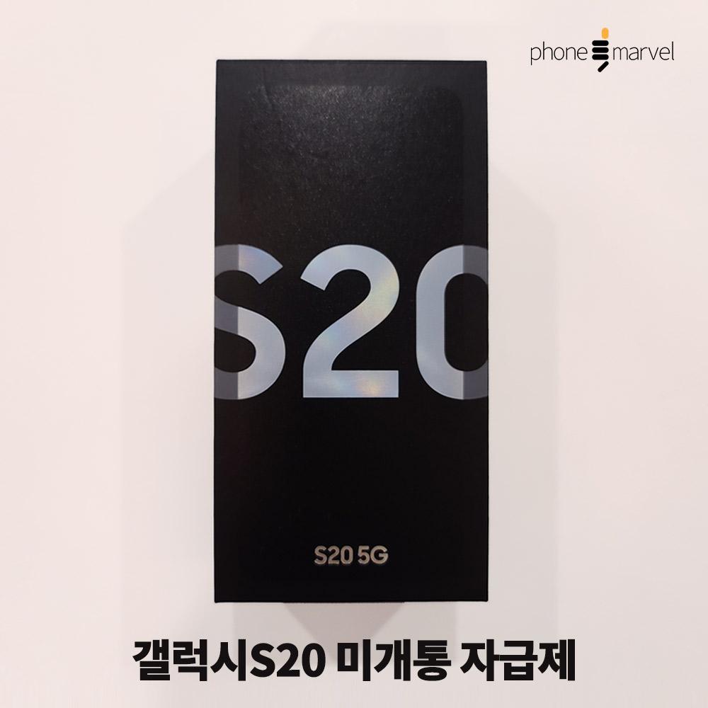 갤럭시S20 자급제 공기계 미개봉 새제품, 화이트, 없음