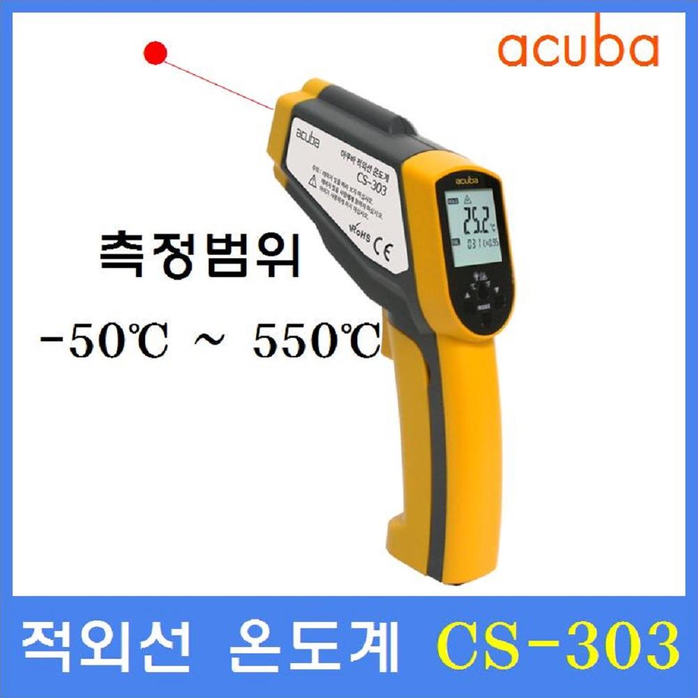 아쿠바 적외선온도계 CS-303 (-50~550도) 비접촉식온도계-식품-위생-전자-화학-공조등... 온도계