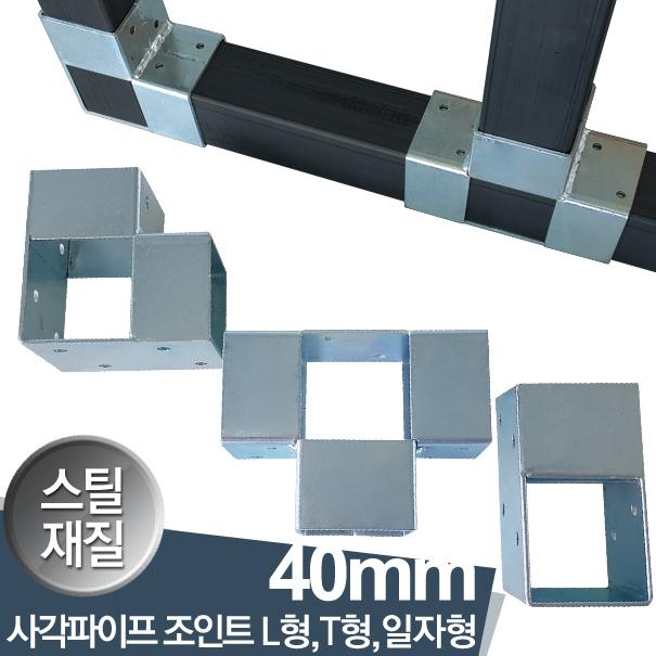 하이클립 사각파이프조인트 40스틸 L형 T형 일자형 3종택일, 1개