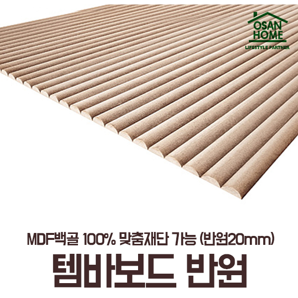 [오산홈] 템바보드 MDF백골 100% 맞춤재단 가능 (반원20mm), 9T
