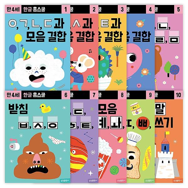 한글홈스쿨 만4세 10권 세트, 삼성출판사