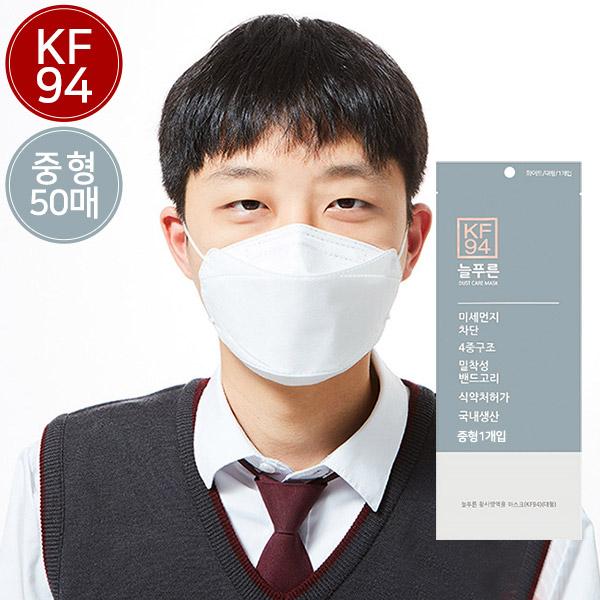 앤드스타일 중형 KF94 늘푸른 마스크 (50매)(국내생산)_247490, 화이트_50매
