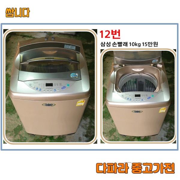 삼성 중고세탁기 10KG 소형 미니 통돌이세탁기, S-1.세탁기