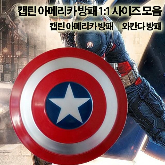 마블 캡틴아메리카 방패 1:1사이즈 47cm 와칸다 방패