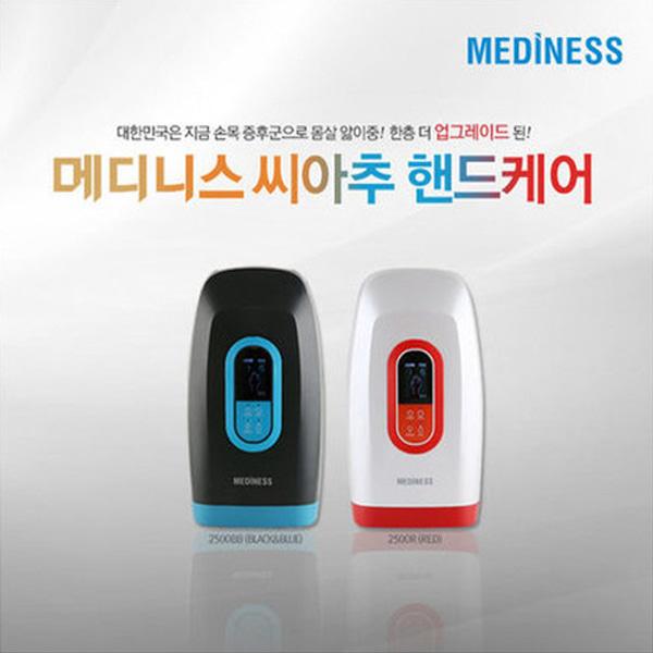 메디니스 씨아추 손마사지기 골드 MVP-2500G, 단품 (POP 206009508)
