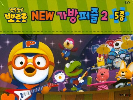 뽀로로 New 가방퍼즐. 2(5종), 1세트