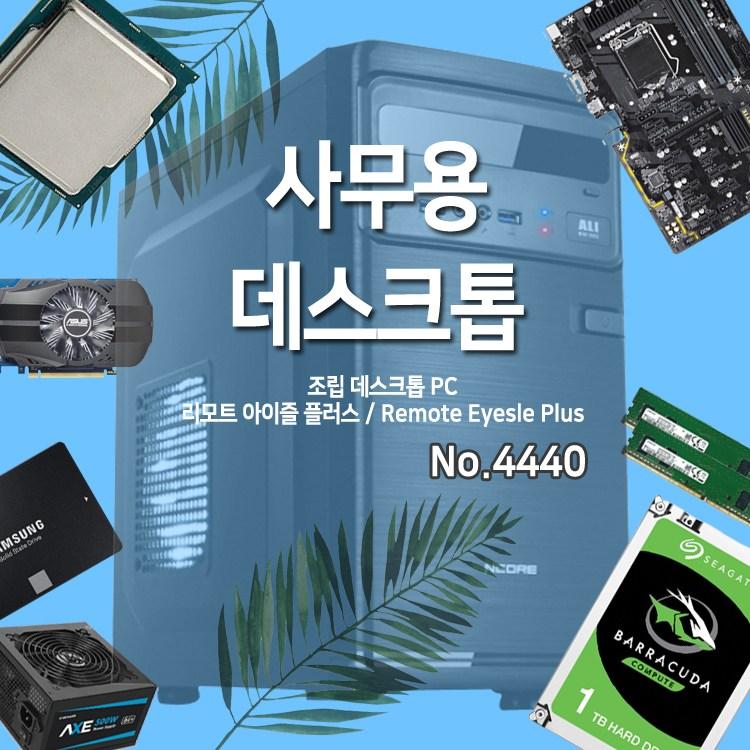 피씨코리아 주식작업/사무형 데스크톱 PC No.4440
