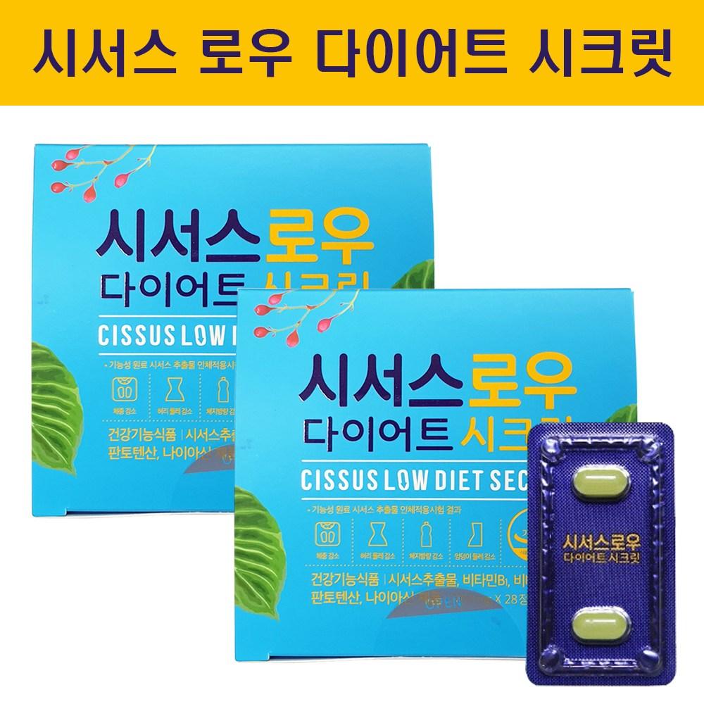 시서스로우 다이어트 시크릿 체지방 감소 28정, 2박스