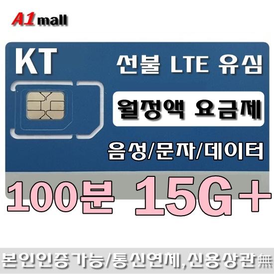 에이원몰 KT무제한 선불유심칩 선불폰 유심카드, 1개, KT 100분 15G+
