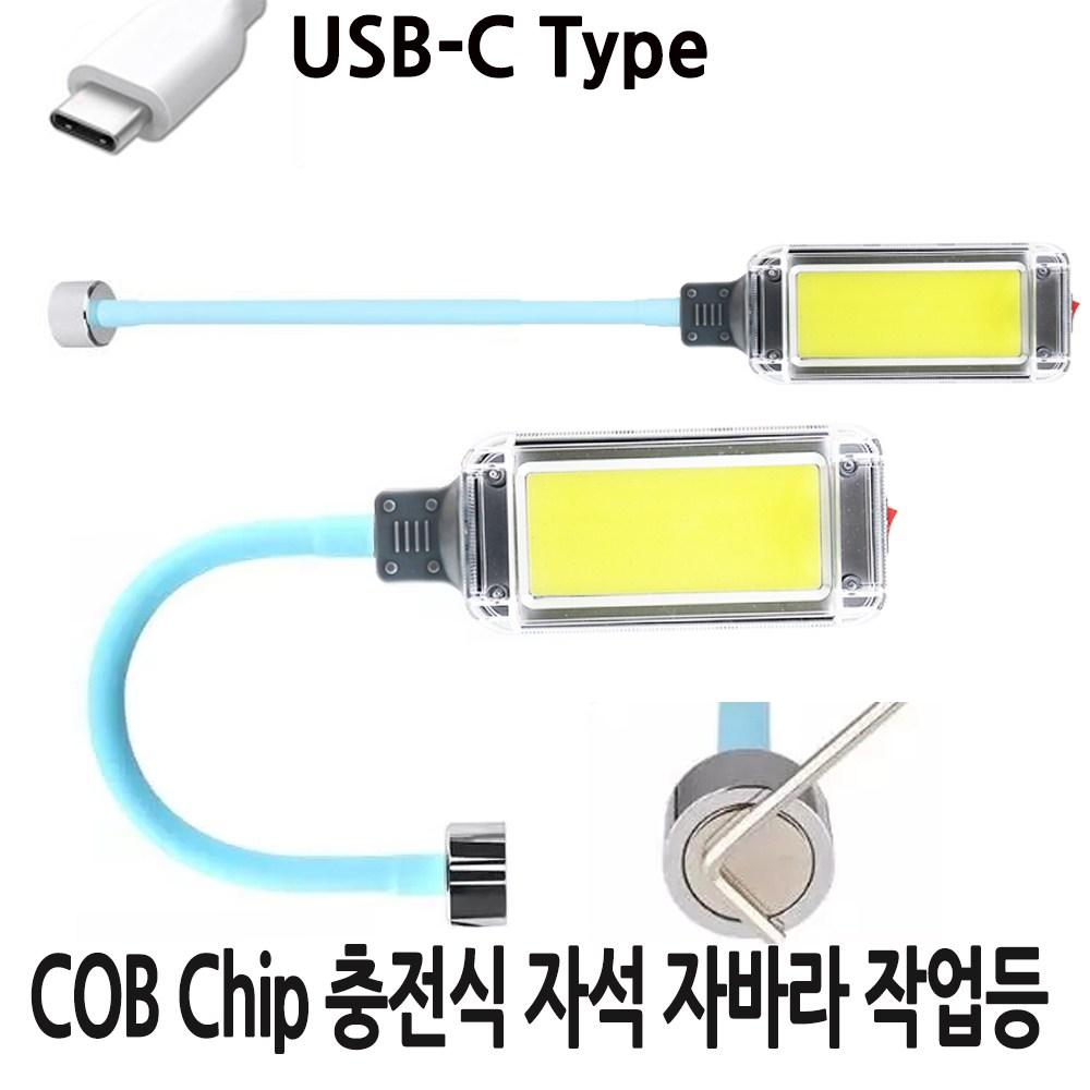 LED 자석 자바라 손전등 후레쉬 작업등 랜턴 충전식 COB칩 C-Type, 1개