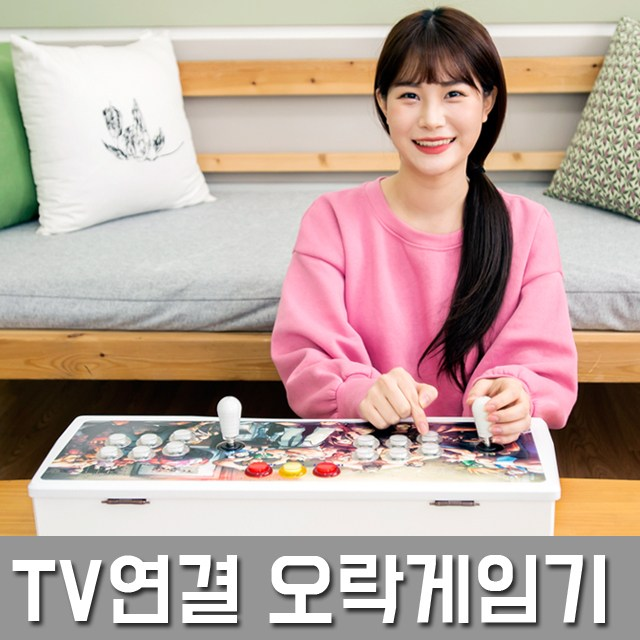 노리박스 TV연결 콘솔형 오락실 게임기, TV연결 분리기통
