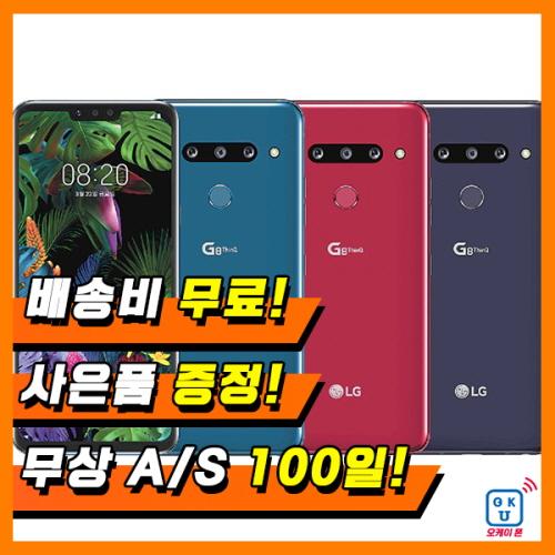 LG G8 중고 S/A/B/C급 3사 호환가능 공기계 LM-G820, 01_블루, 01_B급
