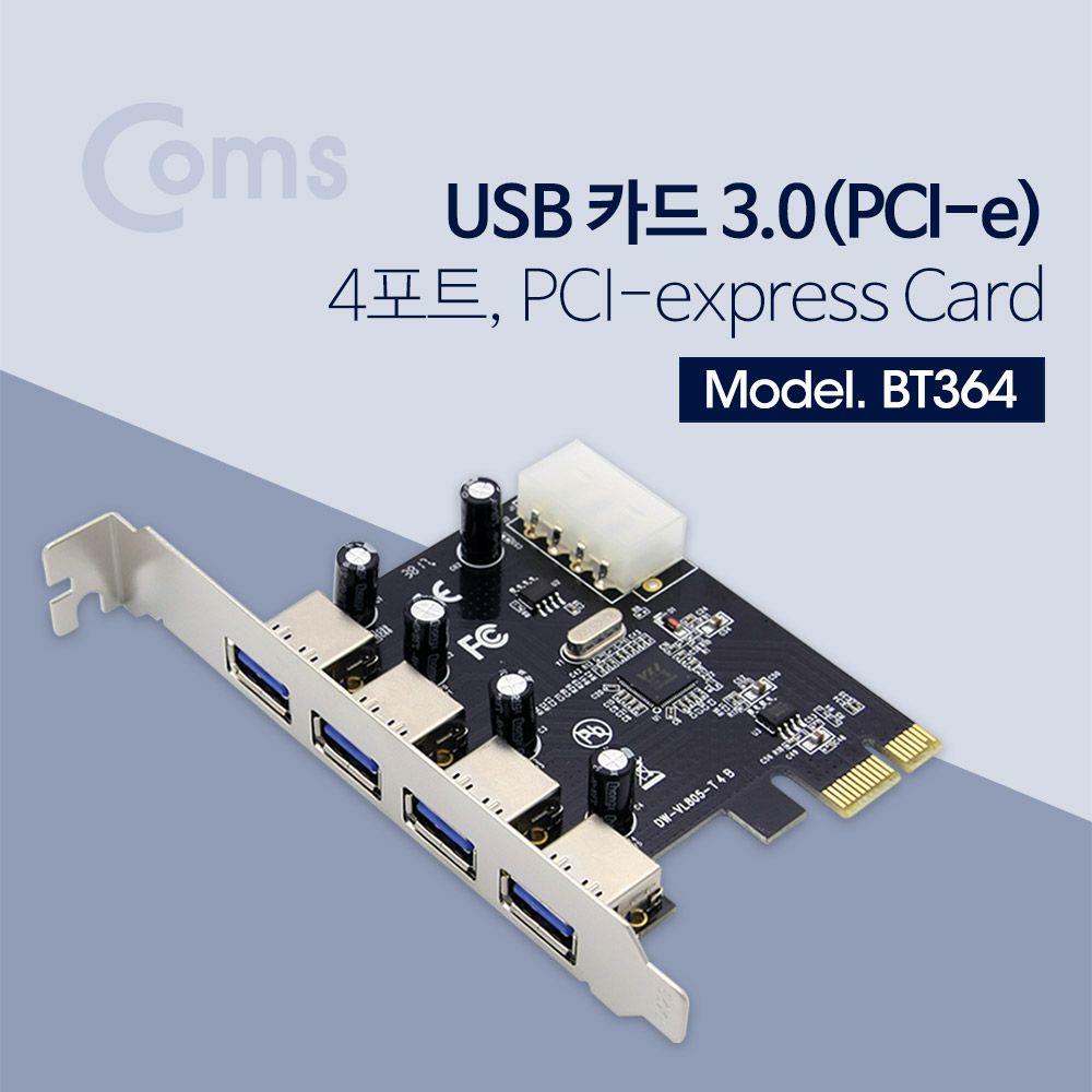 [사자몰] Coms USB 3.0 카드(PCI-e) 4포트 PCI-express card