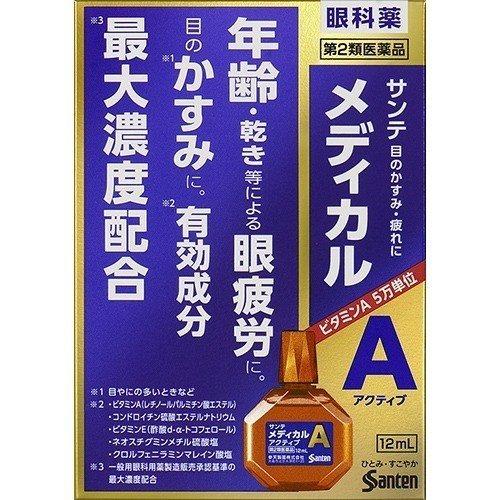 산테 메디칼 액티브(12ml), 1