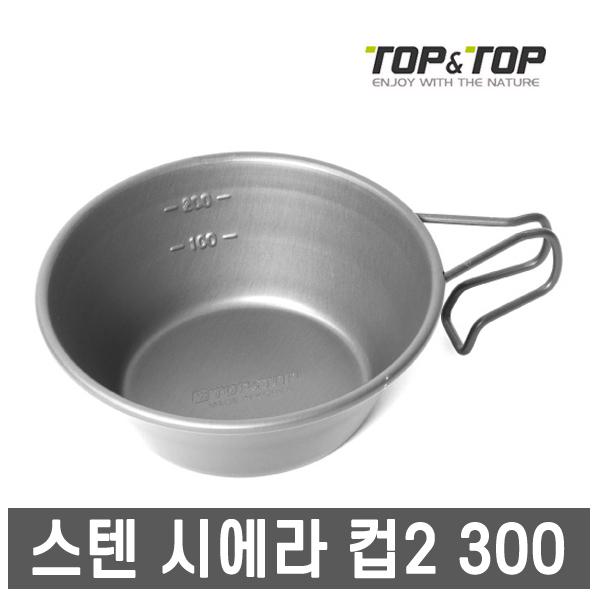 탑앤탑 스텐 시에라 컵2 300 고정식