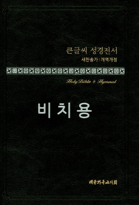 큰글씨 성경전서(검정)(NKR73THU/중)(새찬송가)(개역개정)(색인), 대한기독교서회