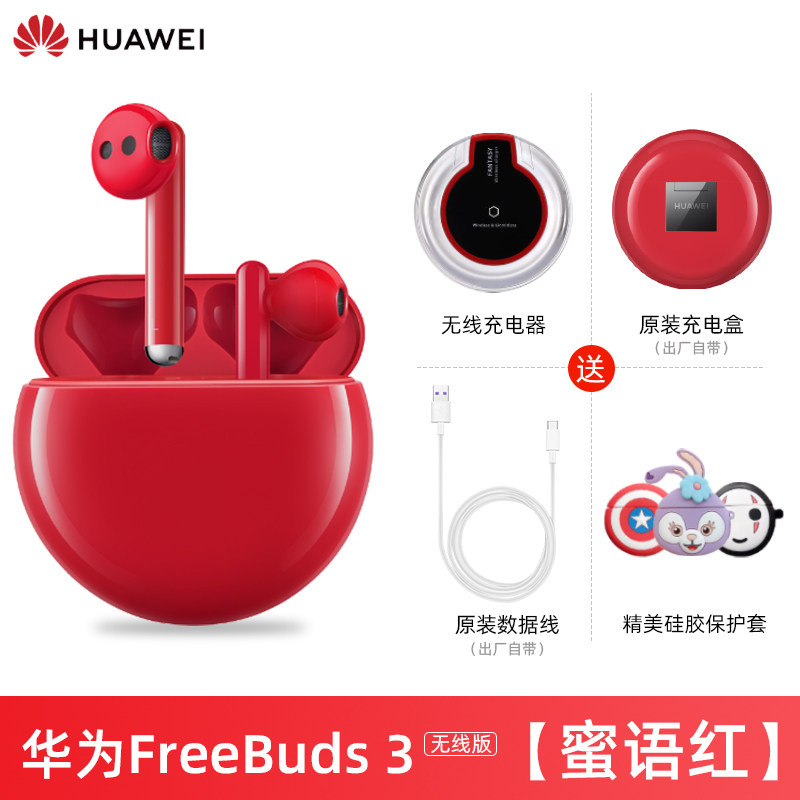 ANC 프리버즈 프로 노이즈캔슬링 블루투스 이어폰, AE_공식 표준 Freebuds2 Pro