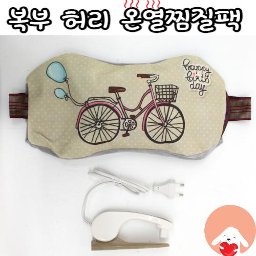 헬시플랜 한양 댕댕이 고양이 전기 허리 배 복부 온 온열 찜질 찜질기 찜질팩 온열기 핫팩, 자전거(HR-1)
