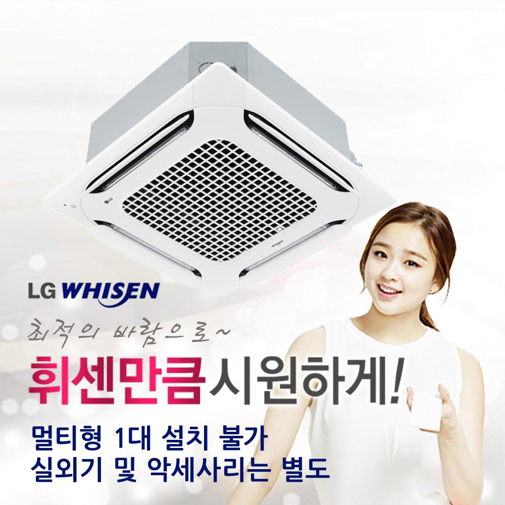 [LG전자] 휘센 천장형 시스템에어컨 4WAY 듀얼베인 실내기 R-W0600A2S (15평형) 냉난방기 (POP 4342112882)