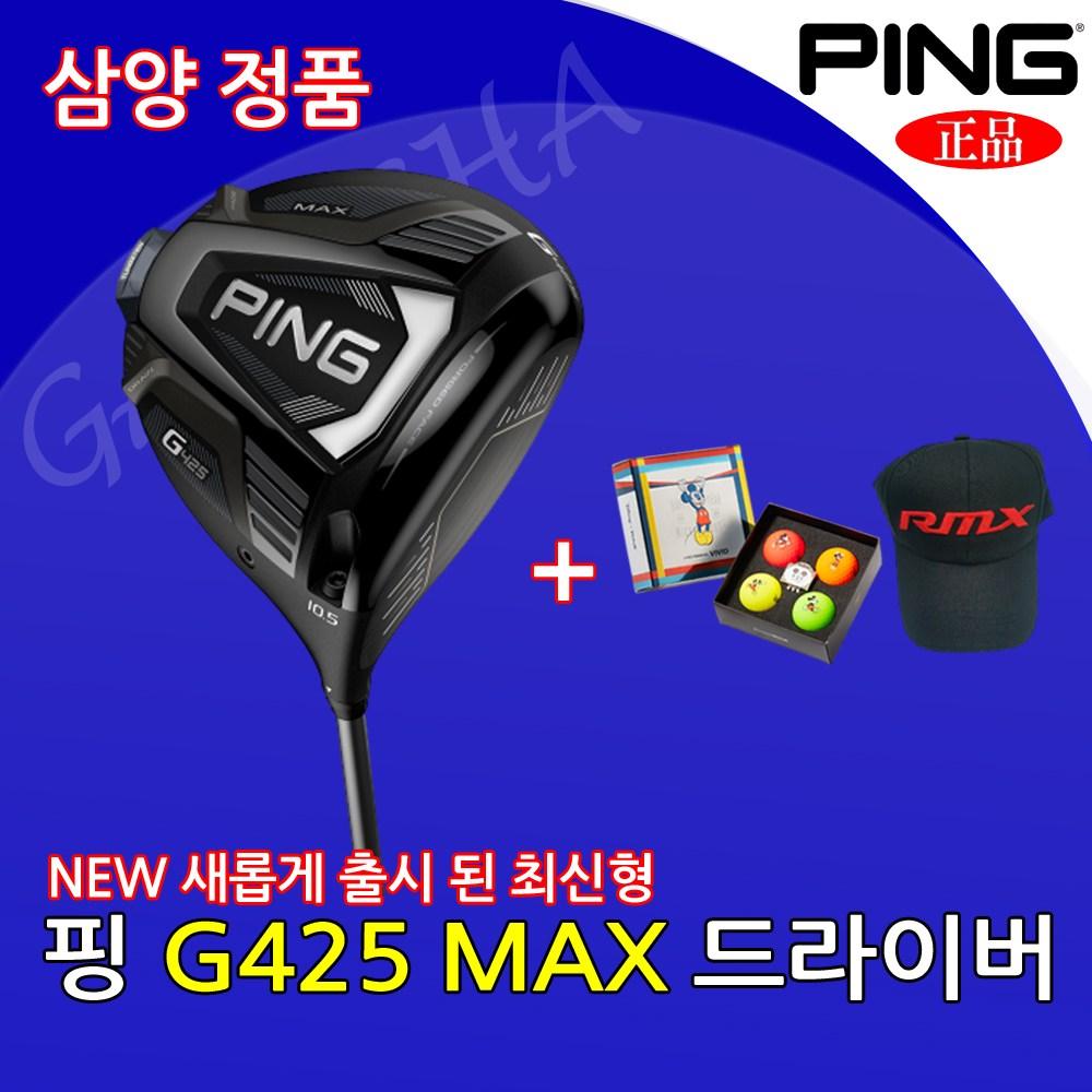 핑 정품 G425 MAX 드라이버 남성용 신형 골프드라이버, ALTA J CB SLATE, 10.5도, X