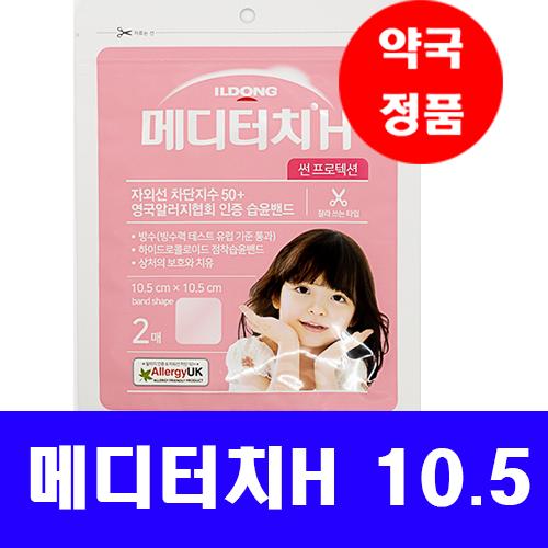 [약국정품] 일동제약 메디터치H 10.5cm*10.5cm, 3개