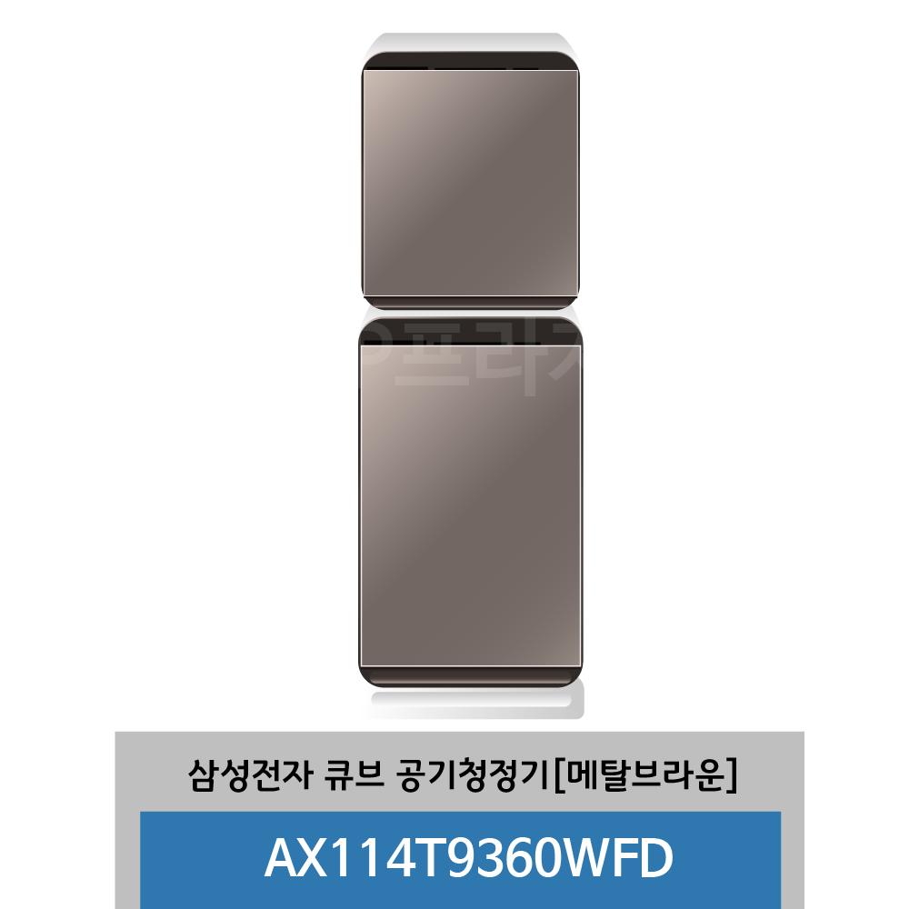 삼성전자 무풍큐브 공기청정기 AX114T9360WFD