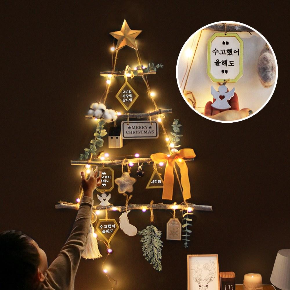 더원스토리 크리스마스 트리 풀세트 마벨 벽트리 전구 나무 장식 소품, 단품