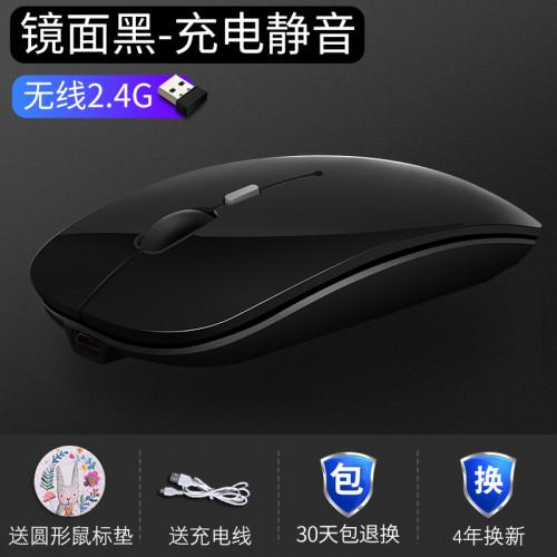 충전식 무선 블루투스 듀얼 모드 노트북 마우스 사무실 음소거 4.0 게임 슬림 맥북 사과 레노버 아수스, 본문참고, 선택 = 미러 블랙 [Charge Mute-Wireless Edition] 공식 표준